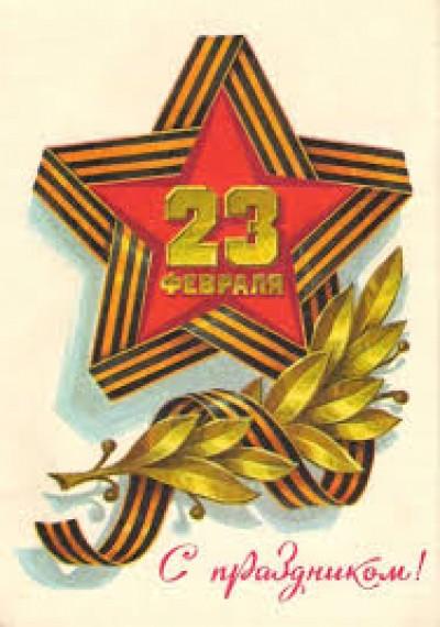 23 февраля- День Защитника Отечества!