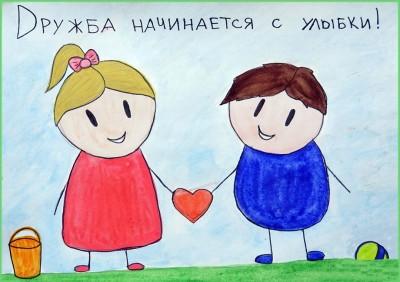 «Дружба - это я и ты!»