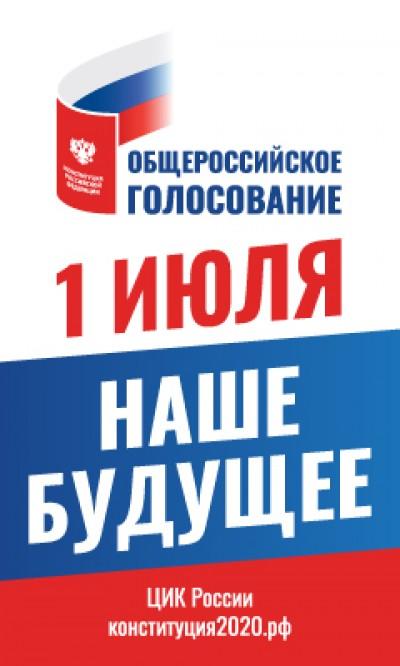 Информационные материалы об общероссийском голосовании
