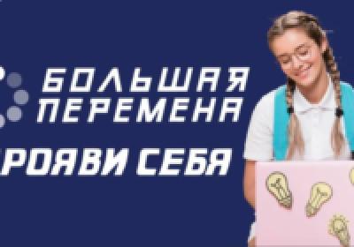 Конкурс для школьников «Большая перемена» 2021