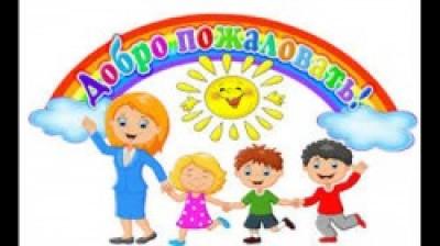 О работе детского сада