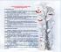 Обеспечение безопасности обучающихся в период зимних каникул