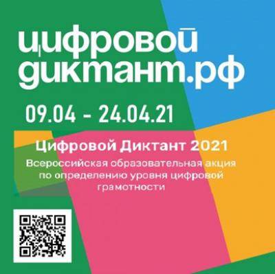 Стартует Всероссийская акция «Цифровой диктант» Приглашаем всех желающих принять участие.