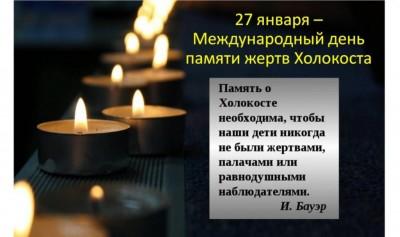 Жертвам Холокоста посвящается...