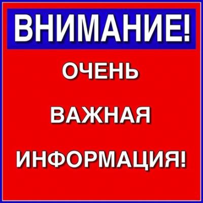 ВАЖНАЯ ИНФОРМАЦИЯ! Уважаемые родители (законные представители) обучающихся!